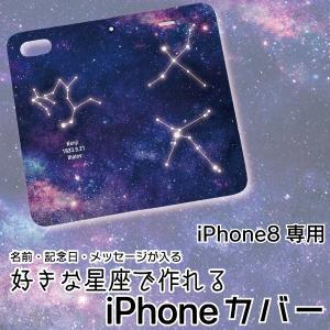 父の日 名入れ プレゼント ギフト 好きな星座で作れる 手帳型 iPhone8専用 カバー フラップ無し ケース プレゼント d-craft