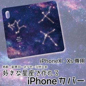 父の日 名入れ プレゼント ギフト 好きな星座で作れる 手帳型 iPhoneX・Xs専用 カバー フラップ無し ケース プレゼント d-craft