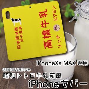 名入れ プレゼント 記念日入れ 手帳型 昭和レトロ牛乳箱風 iPhoneXs MAX専用 カバー フラップ無し ケース プレゼント|d-craft