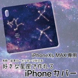 父の日 名入れ プレゼント ギフト 好きな星座で作れる 手帳型 iPhoneXs MAX専用 カバー フラップ無し ケース プレゼント d-craft