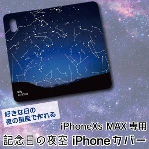 名入れ 好きな日の夜の星座で作れる 手帳型 記念日の夜空iPhoneXs MAX専用カバー フラップ無し ケース プレゼント|d-craft