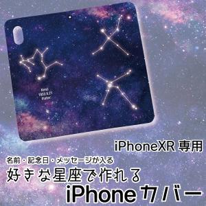父の日 名入れ プレゼント ギフト 好きな星座で作れる 手帳型 iPhoneXR専用 カバー フラップ無し ケース プレゼント d-craft