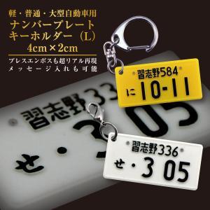 中元 名入れ ギフト プレゼント ナンバープレート キーホルダー 自動車用(L) car number 文字入れ可能|d-craft