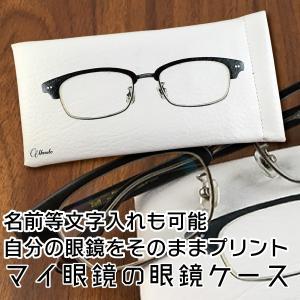 名入れ プレゼント おしゃれ 自分の眼鏡をそのままプリント マイ眼鏡の眼鏡ケース 差し込み式 老眼 めがね メガネ サングラス テーシーケース|d-craft