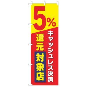DM便送料無料 キャッシュレス決済5%還元 のぼり旗|d-craft