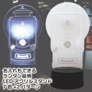 名入れ プレゼント 名入れもできる ランタン絵柄 LEDアクリルスタンド 7色|d-craft