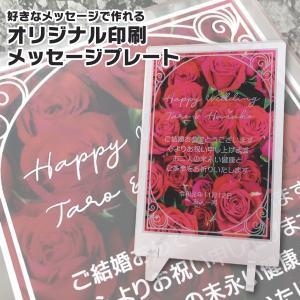 名入れ プレゼント 好きなメッセージで作れる オリジナル印刷 アクリルメッセージプレート|d-craft