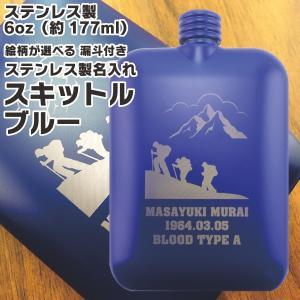 名入れ プレゼント ステンレス製 絵柄が選べる 名入れスキットル ブルー 6oz (約177ml) 漏斗付き フラスク ヒップボトル|d-craft