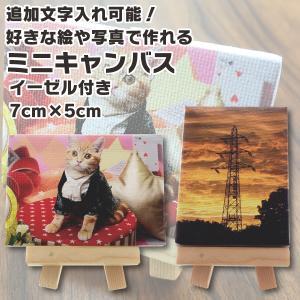 名入れ プレゼント 文字入れ可能 好きな写真や絵で作れるプリントミニキャンバス イーゼル付き 5×7cm 油絵 キャンパス カンバス|d-craft