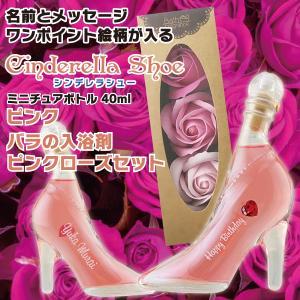 名入れ印刷 ガラスの靴 名前とメッセージが入るシンデレラシュー ミニチュアボトル ピンク 40ml&バラの入浴剤(ピンク) 感謝 ありがとう 誕生日 母の日|d-craft