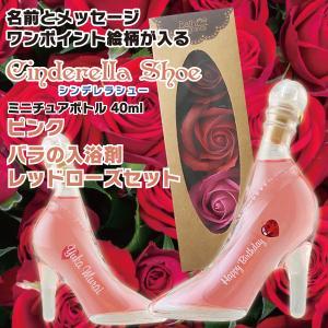 名入れ印刷 ガラスの靴 名前とメッセージが入るシンデレラシュー ミニチュアボトル ピンク 40ml&バラの入浴剤(赤) 感謝 ありがとう 誕生日 母の日|d-craft