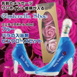 名入れ印刷 ガラスの靴 名前とメッセージが入るシンデレラシュー ミニチュアボトル ブルー 40ml&バラの入浴剤(ピンク) 感謝 ありがとう 誕生日 母の日|d-craft
