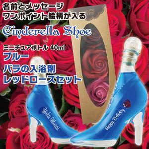 名入れ印刷 ガラスの靴 名前とメッセージが入るシンデレラシュー ミニチュアボトル ブルー 40ml&バラの入浴剤(赤) 感謝 ありがとう 誕生日 母の日|d-craft
