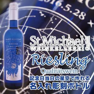 中元 名入れ ギフト プレゼント ワイン wine 記念日の星空を彫刻 セントミハエルリースリング ボルドー型ブルーボトル 750ml ワイン|d-craft