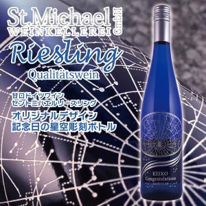 名入れ プレゼント ワイン wine 星座 記念日の星空を彫刻 セントミハエル モーゼル型 ブルーボトル 750ml|d-craft