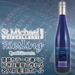 中元 名入れ ギフト プレゼント ワイン wine 好きな星座を彫刻 ミハエルリースリング ブルーボトル 750ml|d-craft