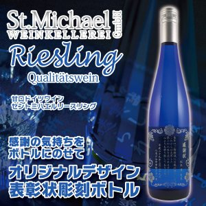 中元 名入れ ギフト プレゼント ワイン wine ミハエルリースリング 表彰状彫刻ブルーボトル 750ml|d-craft