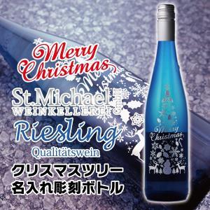 名入れ 父の日 ギフト プレゼント ワイン wine セントミハエルリースリング クリスマスツリー ブルーボトル 750ml ワイン|d-craft