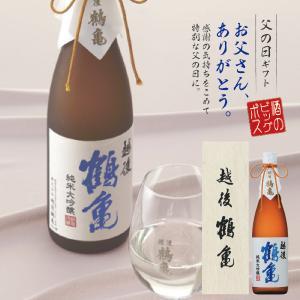 父の日 プレゼント 70代 2021 日本酒 ギフト 送料無料 越後鶴亀 純米大吟醸 特醸 720ml 50代 60代 80代 d-craft