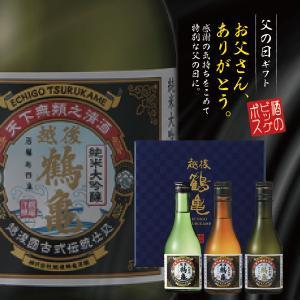 父の日 プレゼント 70代 2021 日本酒 ギフト 送料無料 越後鶴亀 純米大吟醸入り 飲み比べ セット 300ml×3本 50代 60代 80代 d-craft