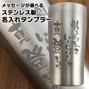 中元 名入れ ギフト プレゼント 好きなメッセージで作れる 名入れステンレスタンブラー 450ml ビール BEER|d-craft