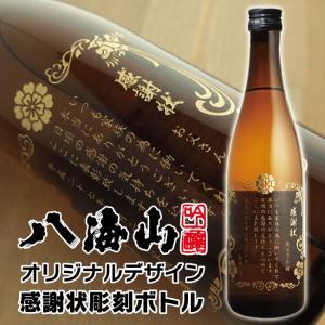 名入れ プレゼント 日本酒 清酒 八海山 吟醸酒 表彰状彫刻ボトル 720ml|d-craft