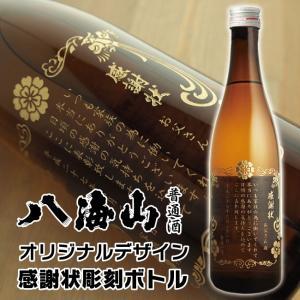 名入れ プレゼント 日本酒 清酒 八海山 普通酒 表彰状彫刻ボトル 720ml|d-craft