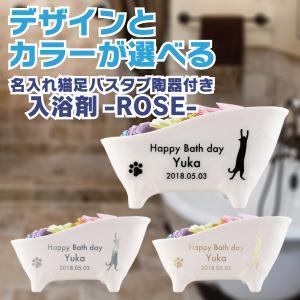 名入れ プレゼント ギフト 入浴剤 猫柄&名入れ彫刻 猫足バスタブ陶器付き入浴剤 ROSE(バラ・薔薇) ギフトセット|d-craft