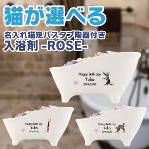 中元 名入れ ギフト プレゼント 入浴剤 猫柄&名入れプリント猫足バスタブ陶器付き入浴剤 ROSE(バラ・薔薇)ギフトセット|d-craft