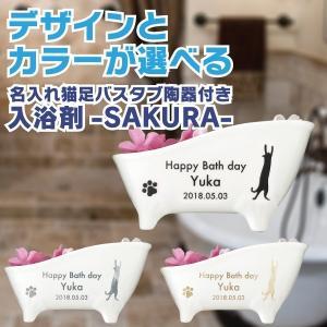 中元 名入れ ギフト プレゼント 入浴剤 猫柄&名入れ彫刻 猫足バスタブ陶器付き入浴剤  SAKURA(さくら・桜) ギフトセット|d-craft