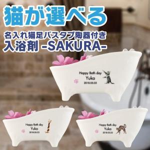 中元 名入れ ギフト プレゼント 入浴剤 猫柄&名入れプリント猫足バスタブ陶器付き入浴剤  SAKURA(さくら・桜)ギフトセット|d-craft