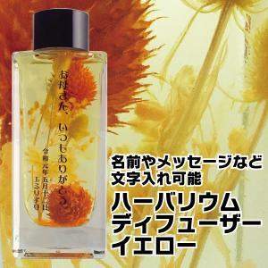 中元 名入れ ギフト プレゼント  メッセージが印刷できる ハーバリウム ディフューザー イエロー 芳香剤 ギフト プレゼント|d-craft
