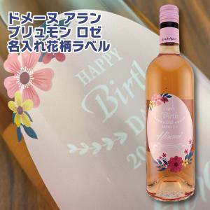名入れ ワイン ドメーヌ アラン ブリュモン ロゼ 750ml カラーが選べる 花柄 名入れラベル 母の日2021|d-craft