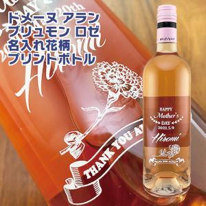 名入れ ワイン ドメーヌ アラン ブリュモン ロゼ 750ml 花柄 名入れ エンボスプリントボトル|d-craft