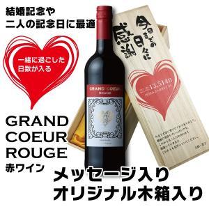 名入れ印刷 出逢って過ごした日数が入るメッセージ木箱入り グラン クール ルージュ フランス 赤ワイン 750ml ありがとう プレゼント ギフト 結婚記念 誕生日|d-craft