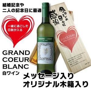 名入れ印刷 出逢って過ごした日数が入るメッセージ木箱入り グラン クール ブラン フランス 白ワイン 750ml ありがとう プレゼント ギフト 感謝 結婚記念 誕生日|d-craft