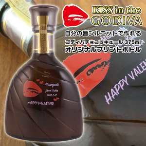 名入れ印刷 自分の唇でも作れちゃう GODIVA(ゴディバ) チョコレートリキュール 15度 375ml リキュール ギフト 感謝 ありがとう 誕生日|d-craft