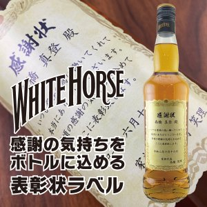 【父の日到着不可商品】父の日 2021 名入れ ウイスキー 酒 ホワイトホース ファインオールド 名入れ表彰状ラベル 700ml|d-craft