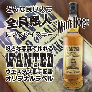 【父の日到着不可】父の日 2021 名入れ ウイスキー 酒 ホワイトホース ファインオールド 好きな写真で作れる 指名手配書 WANTED ウォンテッド ラベル 700ml|d-craft