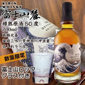父の日 2021 名入れ ウイスキー 酒 数量限定グラス付き キリン 富士山麓 樽熟原酒 50°  富嶽三十六景 名入れラベル 700ml|d-craft