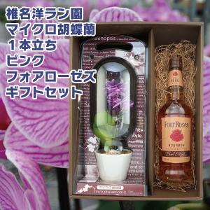 花 プレゼント ギフト マイクロ胡蝶蘭 ピンク 1本立ち フォアローゼズ 700ml ギフトセット ウイスキー|d-craft