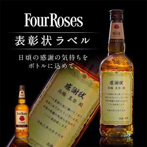 【父の日到着不可商品】父の日 2021 名入れ ウイスキー 酒 フォアローゼズ 名入れ表彰状ラベル 700ml|d-craft