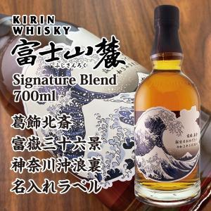 父の日 2021 名入れ ウイスキー 酒 数量限定グラス付き キリン 富士山麓 シグニチャーブレンド 富嶽三十六景 名入れラベル 700ml d-craft