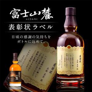 父の日 2021 名入れ ウイスキー 酒 数量限定グラス付き キリン 富士山麓 シグニチャーブレンド 名入れ表彰状ラベル 700ml d-craft