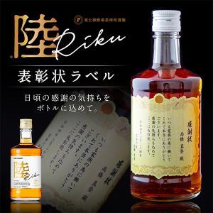 【父の日到着不可商品】父の日 2021 名入れ ウイスキー 酒 キリン RURE&MELLOW 陸 名入れ表彰状ラベル 500ml|d-craft