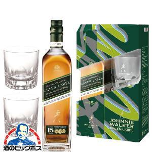 お中元 ウイスキー whisky ギフト プレゼント 送料無料 ジョニーウォーカー グリーンラベル 15年 ロックグラス2個付き ギフトボックス 700ml|d-craft