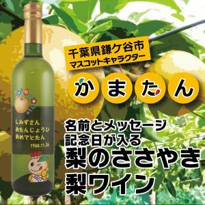 名入れ印刷 イラストも選べる!名前・記念日・メッセージが入る かまたん梨ワイン 720ml|d-craft