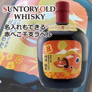 名入れギフト プレゼント クリスマス ウイスキー whisky サントリー オールド 名入れもできる赤べこ干支ラベル 700ml d-craft