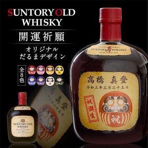 名入れギフト プレゼント クリスマス ウイスキー whisky サントリー オールド 目入れもできる 用途に合わせた名入れ色だるまラベル 700ml d-craft