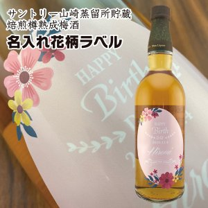 名入れ 梅酒 サントリー 山崎蒸留所貯蔵 焙煎樽熟成梅酒 750ml カラーが選べる 花柄 名入れラベル ギフト プレゼント 母の日2021|d-craft
